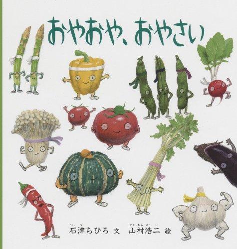 9784834025552: Oya Oya Oyasai (Japanese Edition)