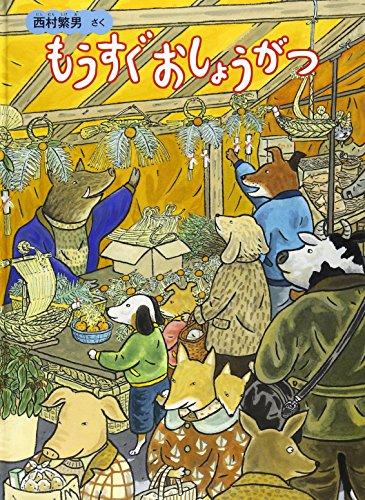 9784834025873: Mosugu Oshogatsu (Japanese Edition)
