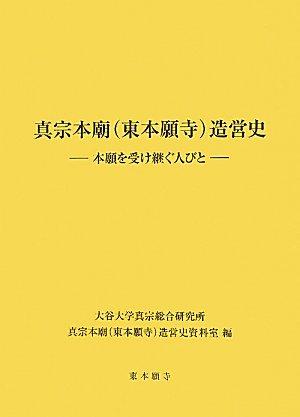 Shinshu honbyo higashihonganji zoeishi : Hongan o uketsugu hitobito.: Akeshi Kiba; Toshinori Hirano...