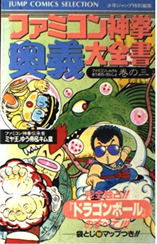 9784834210538: ドラゴンボール 3―ファミコン神拳奥義大全書 (ジャンプコミックスセレクション)