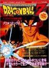 9784834211832: Dragonball Z : Tatta Hitori no Saishu Kessen