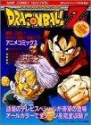9784834211856: Dragonball Z : Zetsubou eno Hankou! Nokosareta Chousenshi Gohan to Trancks