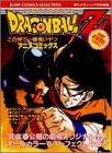 9784834211948: Dragonball Z : Kono Yo de ichiban Tsuyoi Yatsu