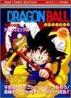 9784834213140: Dragonball : Shinryu no Densetsu