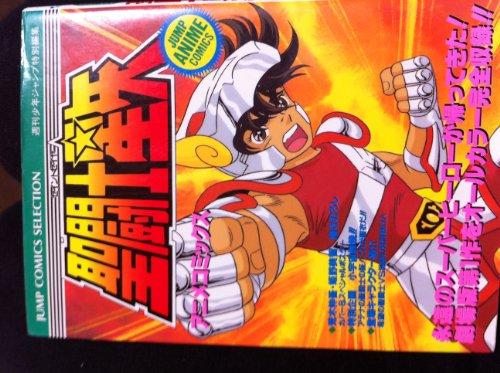 9784834214024: Saint Seiya Movie Film Book Movie 1 (Saint Seya Movie Film Book Movie 1)