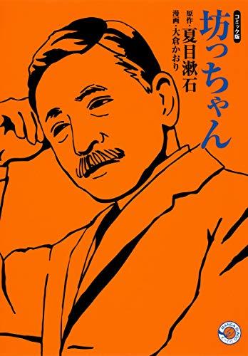 9784834263039: 坊っちゃん (ホーム社漫画文庫) (MANGA BUNGOシリーズ)