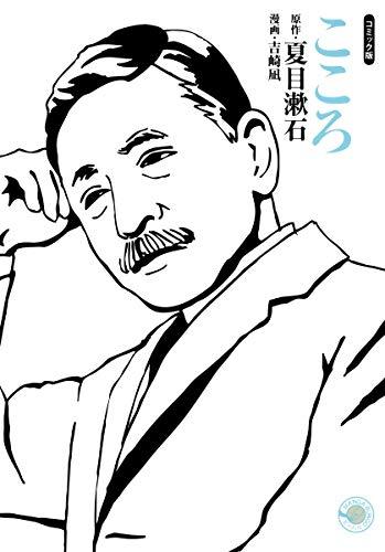 9784834263046: Heart (Homefs cartoon library) (MANGA BUNGO series) [Paperback Bunko]