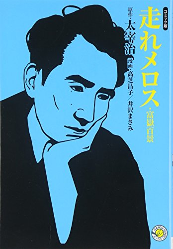 Hashire Melos-Fugaku Hyakkei (Home, Inc. manga paperback)