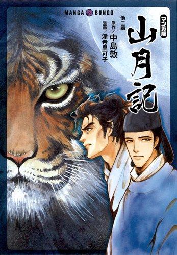 Sangetsu mentioned (Home Inc. MANGA BUNGO series) [Paperback Bunko]: book