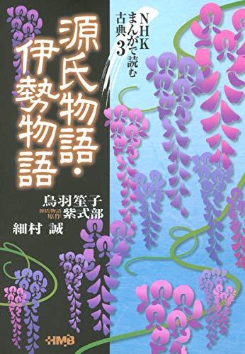9784834273557: Genji monogatari.