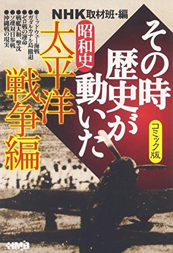 9784834273885: NHK「その時歴史が動いた」コミック版 昭和史 太平洋戦争編 (ホーム社漫画文庫)