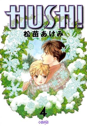 9784834274783: HUSH! 4 (ホーム社漫画文庫)