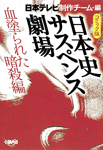 Japanese history Suspense Theater bloody assassination Hen