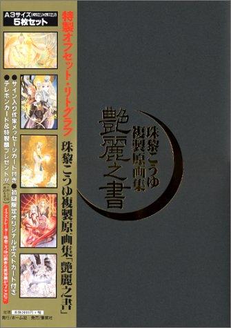 Shurei Kouyu Illustration Book (Enrei no Sho: Kouyu Shurei