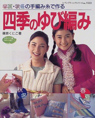 Four seasons of finger knitting - made