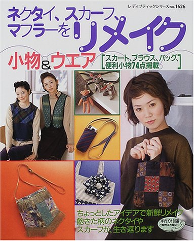 9784834716269: ネクタイ、スカーフ、マフラーをリメイク―小物&ウエア (レディブティックシリーズ (1626))