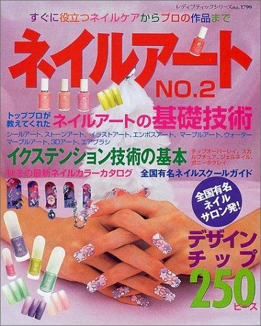 9784834717990: Nail Art No.2 [In Japanese]