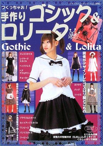 9784834720457: Homemade Gothic and Lolita (Tezukuri Goshikku & Rorita) (in Japanese)