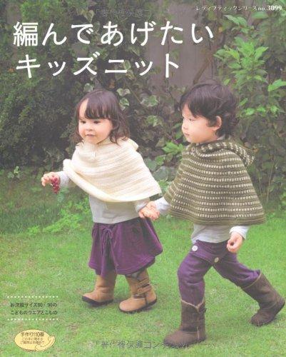 9784834730999: Crochet kid 2