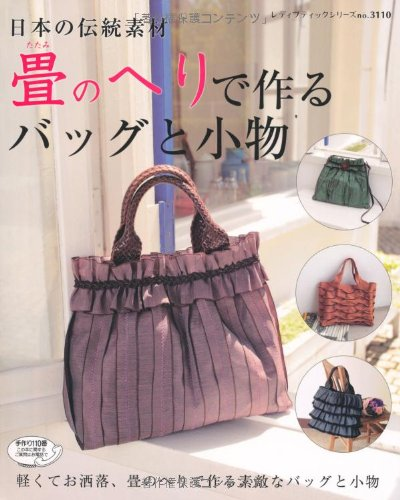 9784834731101: 日本の伝統素材畳のへりで作るバッグと小物―軽くてお洒落、畳のへりで作る素敵なバッグと小物 (レディブティックシリーズ no. 3110)