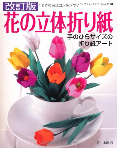 9784834731781: Flower 3d Origami Art/japanese Paper Craft Pattern Book