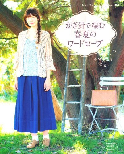 "9784834733617: Japanese craft book""wardrobe knitted Crochet Clothes _Spring & Summer""#3617"