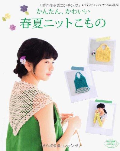 9784834733730: Japanese craft book