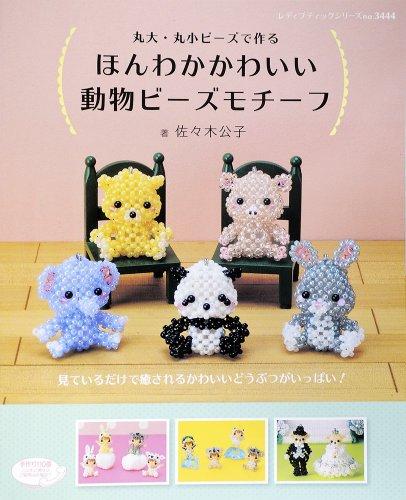 9784834734447: Honwaka Kawaii Animal Beads Motif ( Lady Boutique Series no.3444 )