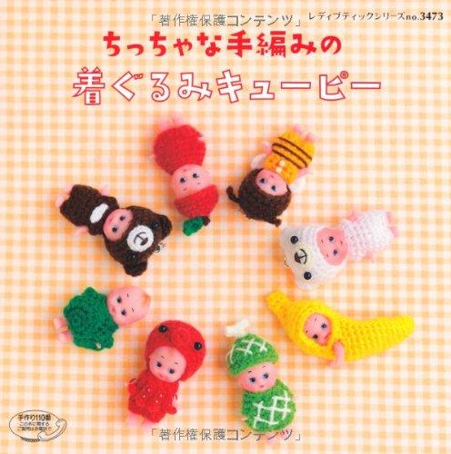 9784834734737: ちっちゃな手編みの着ぐるみキューピー (レディブティックシリーズ3473)