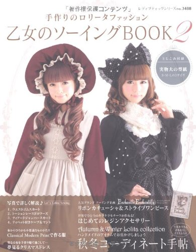 9784834734881: Handmade Lolita Cosplay Wear Sewing Pattern Book Vol 2 - Japanese Edition