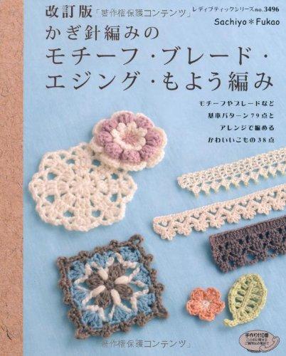 9784834734966: Floral Crochet Hand Weaving Pattern - Japanese Craft Book