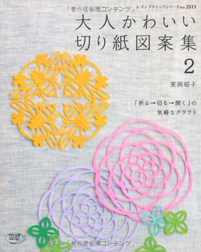 9784834735116: Adult Cute Cut Paper Designs, Vol. 2 (Lady Boutique Series No.3511)
