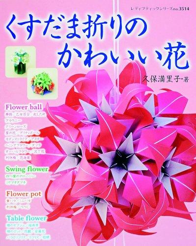 9784834735147: Kusudamaori no kawai hana.