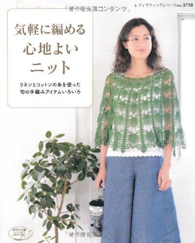 9784834737189: Kigaru ni ameru kokochiyoi nitto : rinen to kotton no ito o tsukatta shun no teami aitemu iroiro.