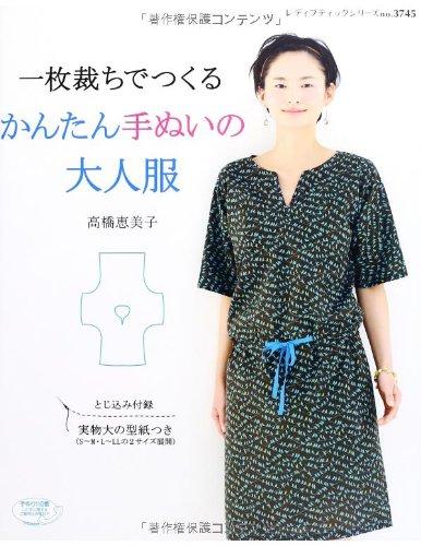 9784834737455: Ichimaidachi de tsukuru kantan tenui no otonafuku.