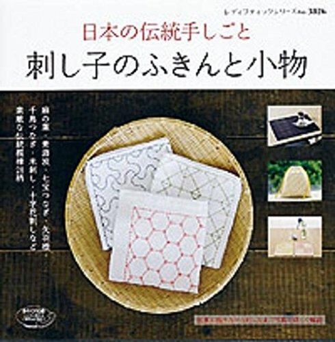 9784834738261: Sashiko no fukin to komono : Nihon no dento teshigoto : Suteki na dento moyo nijuhachigara.