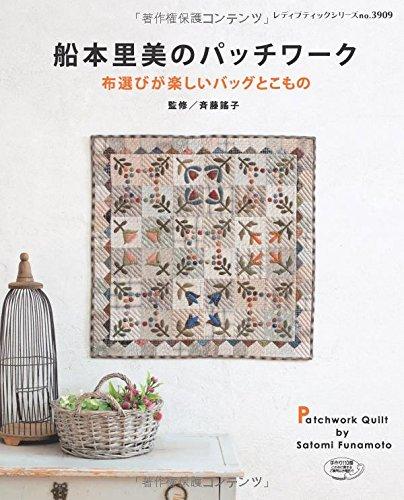 9784834739091: Funamoto satomi no pacchiwaku : Nunoerabi ga tanoshi baggu to komono.