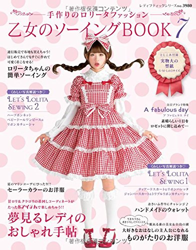 Otome no Sewing Book 7 Handmaid Gothic Lolita Craft Book: boutique