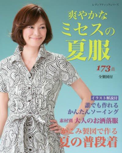 9784834741742: 爽やかなミセスの夏服 (レディブティックシリーズno.4174)