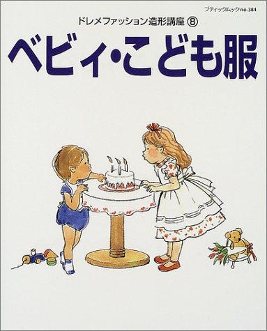 9784834753844: ドレメファッション造形講座 (8) (ブティックムック (No.384))