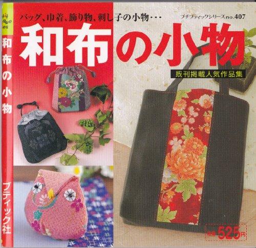 9784834764079: 和布の小物―バッグ、巾着、飾り物、刺し子の小物... (プチブティックシリーズ (No.407))