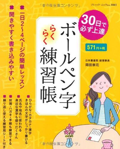 Borupenji rakuraku renshucho : Sanjunichi de kanarazu: editor: Butikkusha.