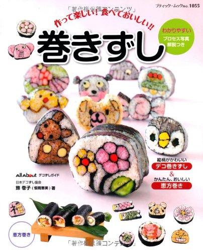 Roll Sushi (Reciept of Maki-Sushi): Makiko Kazari