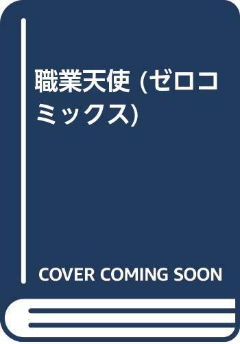 9784835215020: Shokugyō Tenshi