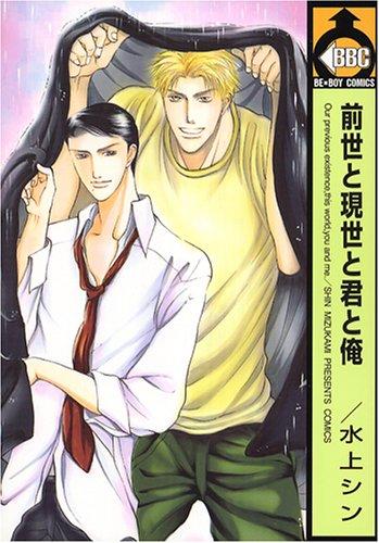 9784835217109: Zense To Gensei To Kimi To Ore