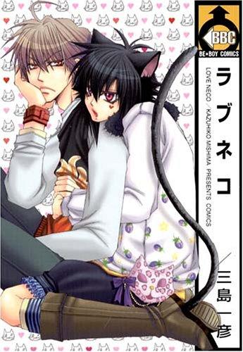 9784835218748: Love Neko (Volume #1)