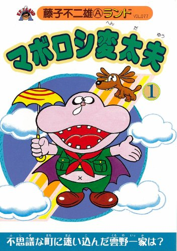 Maboroshi strange Courtesan 1 (Fujiko Fujio A
