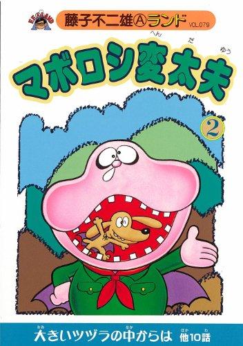Maboroshi strange Courtesan 2 (Fujiko Fujio A