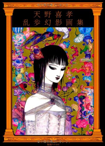 9784835448244: Yoshitaka Amano -Ranpo Illustration Art Book