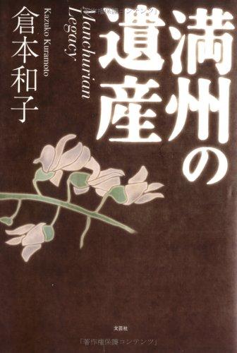 9784835560403: 満州の遺産_Manchurian Legacy